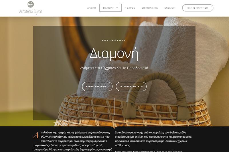 kataskeui-website-acroterra-syos-4