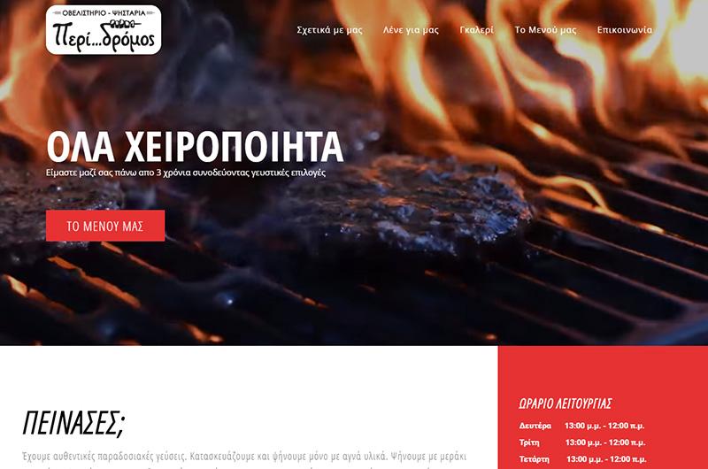 kataskeui-website-peridromos_1