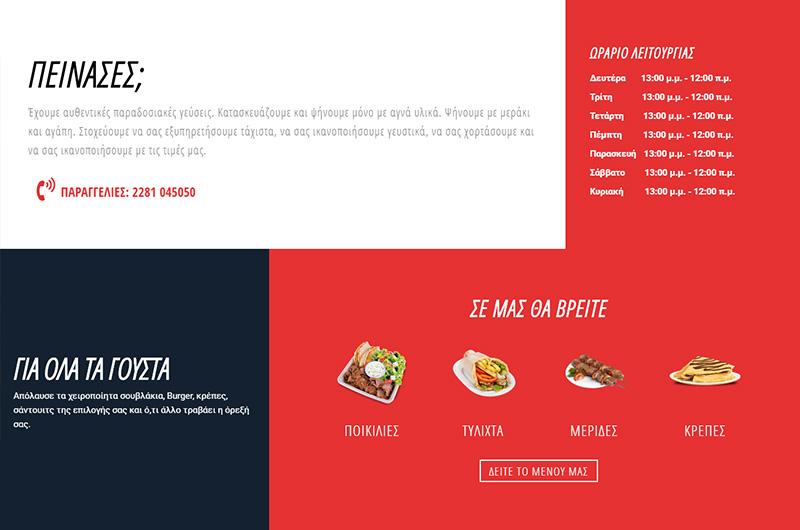kataskeui-website-peridromos_2