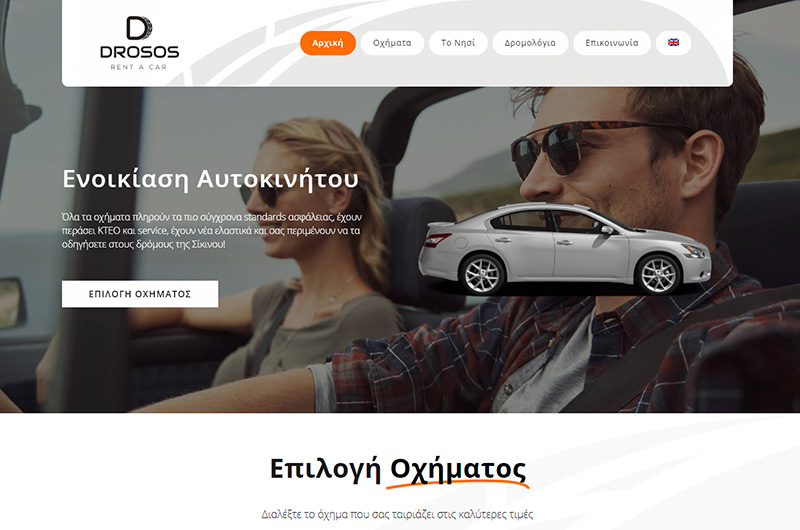 kataskeui-website-sti-sikino-drosos-rent-a-car_1